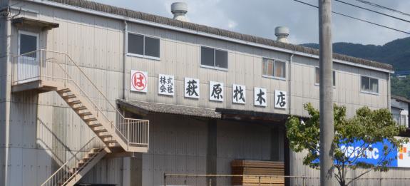 萩原材木店外観