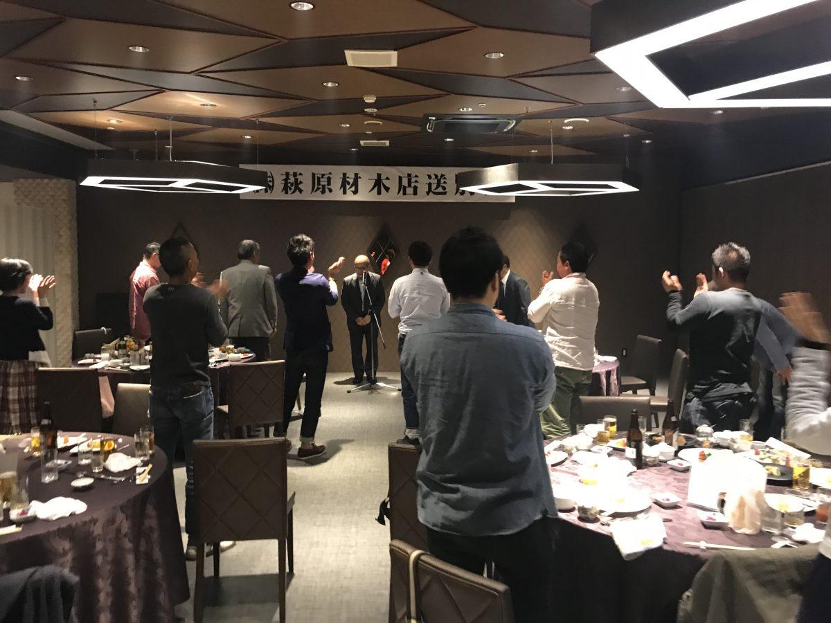 萩原材木店 送別会を行いました!