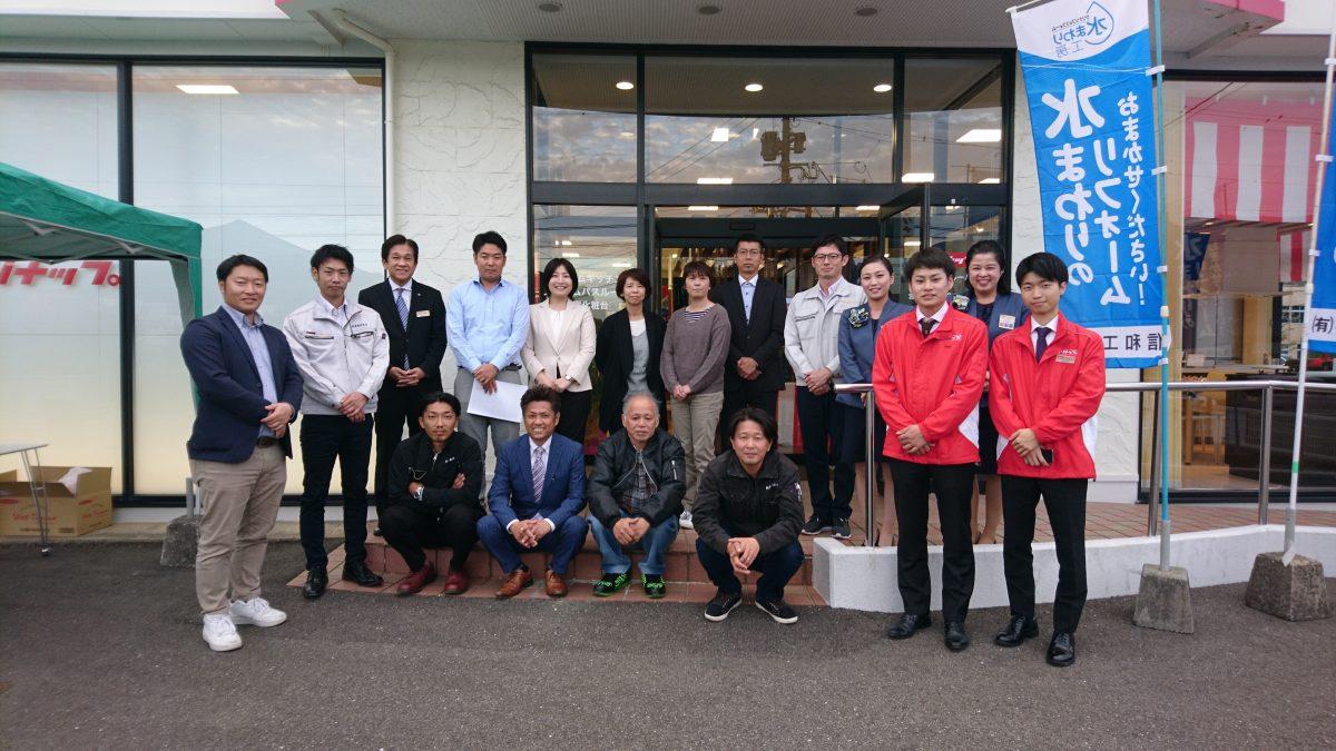 平成30年11月に水回り工房のイベントを開催しました。